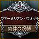 オンラインPCゲームを購入 : ヴァーミリオン・ウォッチ:肉体の呪縛
