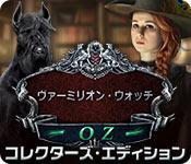 オンラインPCゲームを購入 : ヴァーミリオン・ウォッチ:OZ コレクターズ・エディション