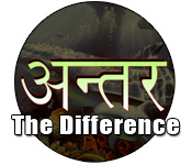 Antar the Difference