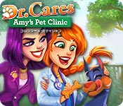 Dr. ケアズ ― エイミーのペットクリニック コレクターズ・エディション