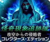 怪奇現象追跡隊:夜空からの侵略者 コレクターズ・エディション