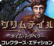 グリムテイル:タイム・トラベラー コレクターズ・エディション