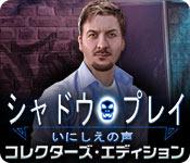 シャドウプレイ:いにしえの声 コレクターズ・エディション