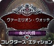 ヴァーミリオン・ウォッチ:血の代償 コレクターズ・エディション